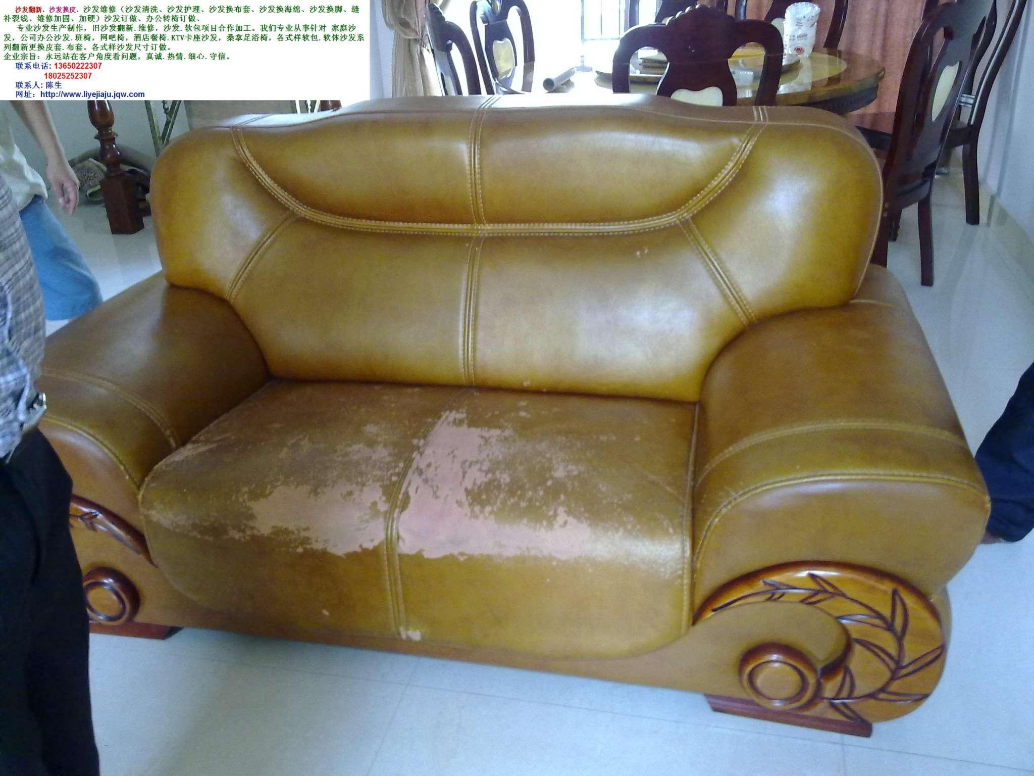 长安沙发翻新立业家具联系电话:13650222307:18025252307 订做沙发、翻新旧沙发一条龙服务供应。时长由你安排,价格、你的沙发你说了算。详情请登录立业家具http://www.liyejiaju.com