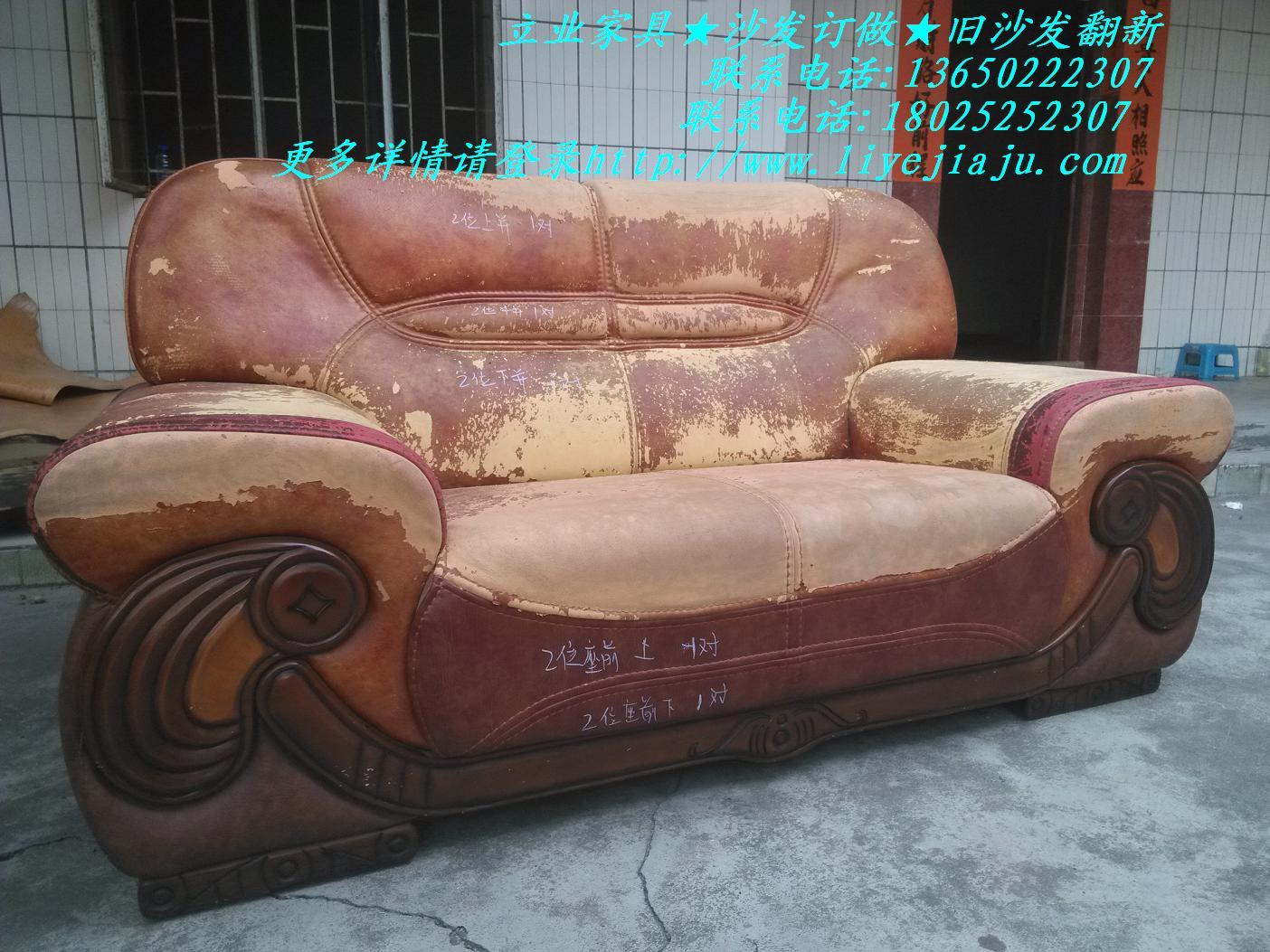 皮沙发维修翻新,沙发换皮换布护理保养